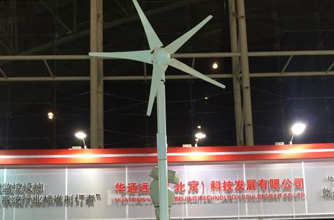 华通远航风光互补供电系统 亮相第十八届高速公路技术产品展示会