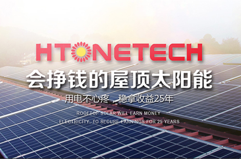 家庭太阳能供电 选华通远航  会挣钱的屋顶太阳能