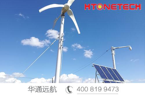 风光互补供电系统生产厂家认准华通远航