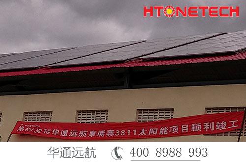 援柬项目3811柬埔寨军方太阳能离网电站——华通远航