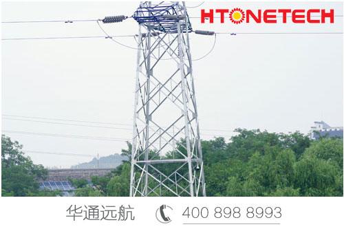 【华通远航】输电网络在线监测领域应用