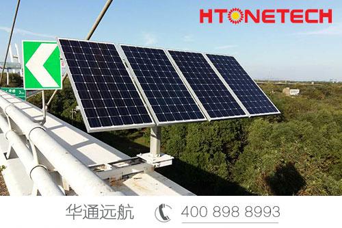 """助力""""智慧高速""""的建设——华通远航太阳能监控供电系统"""