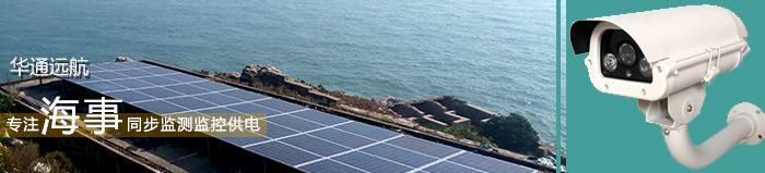 海事同步监测监控供电系统