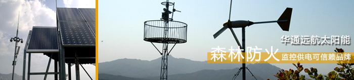 森林防火视频监控供电系统