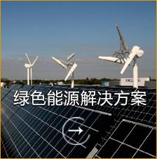 绿色能源解决方案