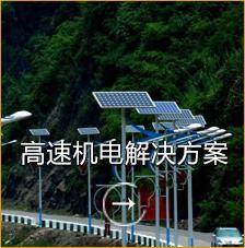 高速机电解决方案
