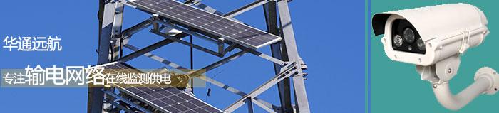 水利水文监测供电系统