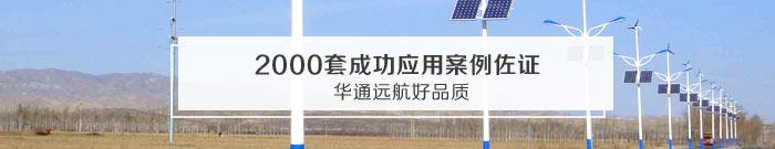 北京华通远航