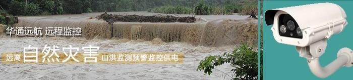 山洪灾害监测预警太阳能监控供电系统
