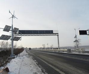 情报板太阳能供电