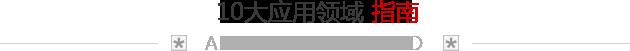 华通远航10大应用领域指南